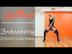Урок по стрипу в школе танцев Ladies Dance - YouTube