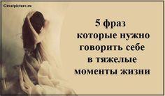 Чтобы пережить трудные времена, нужно прежде всего мобилизовать все свои внутренние ресурсы ВОВЛЕКАЯСЬ ВО МНОЖЕСТВО ДЕЛ, НЕ МЕЧИСЬ, КАК ПО ДЖУНГЛЯМ БОТАНИК, НЕ ГОРЮЙ, ЧТО НЕ ВСЮДУ УСПЕЛ, МОЖЕТ, ТЫ ОПОЗДАЛ НА «ТИТАНИК» Игорь Губерман Трудности в жизни настигают нас внезапно, без предупреждения, и практически сбивают с ног. Они имеют множество форм, и иногда даже […]