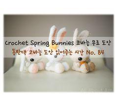 Crochet Spring Bunnies 코바늘 무료 도안 - 동탄댁 코바늘 도안 읽어 주는 시간 No. 84 : 네이버 블로그 All About Ami, Bunny, Crochet, Spring, Home Decor, Homemade Home Decor, Cute Bunny, Hare, Crochet Crop Top