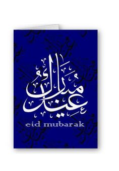Shop Eid Mubarak Holiday Card created by ArtIslamia. Eid Mubarak Wishes, Eid Mubarak Greeting Cards, Eid Cards, Eid Mubarak Greetings, Muslim Greeting, Eid Al Fitr, Design Poster, Romantic Love Quotes, Islamic Calligraphy