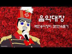 백만송이장미 - 심수봉, 음악대장(국카스텐 하현우) 원곡비교 k-pop - YouTube