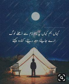 Image Poetry, Love Poetry Images, Best Urdu Poetry Images, Urdu Funny Poetry, Poetry Quotes In Urdu, Love Poetry Urdu, Urdu Quotes, Qoutes, Deep Poetry Love