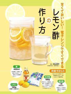 私が考案したフルーツ酢は10種類以上。その中で、現在最も人気が高いのが、「レモン酢」です。数あるフルーツ酢の中でも「イチオシ」といってよく、教室などでもよく勧めているフルーツ酢です。【解説】村上祥子(料理研究家・管理栄養士) Japanese Drinks, Japanese Street Food, Japanese Food, Japanese Dishes, Tasty Dishes, Food Dishes, Health And Nutrition, Health Tips, Vegan Recipes