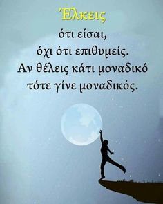 My Life Quotes, Love Quotes, Inspirational Quotes, Way Of Life, Life Is Good, Feeling Loved Quotes, Message In A Bottle, Greek Quotes, Picture Quotes