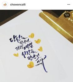 Caligraphy, Scribble, Famous Quotes, Cool Words, Hand Lettering, Typography, Messages, Watercolor, Writing
