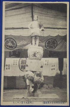 "1910's Japanese photo Postcard Female Sumo Wrestler ""The Japan Brave Females Team"" strength performance / vintage antique old art card / historic history paper material Japan sport"