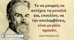 Alphabet Poem, Greek Quotes, Famous Quotes, Motto, Positive Quotes, Philosophy, Life Is Good, Quotations, Literature