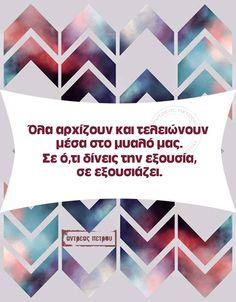 Στο μυαλό ,όλα γίνονται στο μυαλό. Favorite Quotes, Best Quotes, Funny Greek Quotes, Texts, Lyrics, Thoughts, Sayings, Words, Pictures