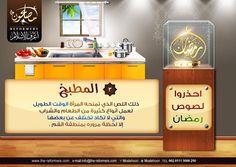 احذروا ... لصوص_رمضان ! 3- المطبخ ذلك اللص الذي تمنحه المرأة الوقت الطويل لعمل أنواع كثيرة من الطعام والشراب والتي لا تكاد تختلف عن بعضها إلا لحظة مرور بمنطقة الفم .