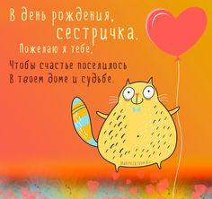 В день рождения, сестричка, Пожелаю я тебе, Чтобы счастье поселилось В твоем доме и судьбе.