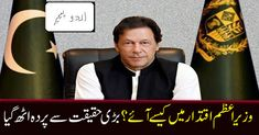 وزیراعظم اقتدار میں کیسے آئے؟ بڑی حقیقت سے پردہ اٹھ گیا Pakistan News, Company Logo, Logos, News From Pakistan, Logo