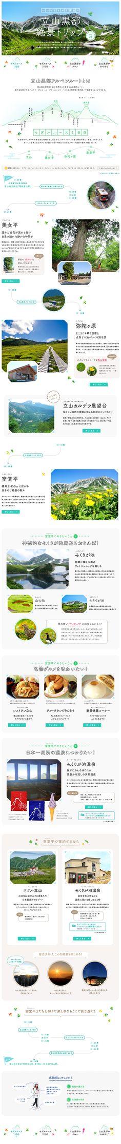 立山黒部絶景トリップ WEBデザイナーさん必見!ランディングページのデザイン参考に(かわいい系)