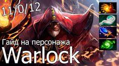 Имба герой Warlock - Гайд Dota 2