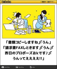 「書類コピーしますね」「うん」「請求書FAXしときます」「うん」「昨日のプロポーズおkです♪」「うんってええええ!!」