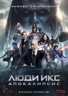 Люди Икс: Апокалипсис (X-Men: Apocalypse)