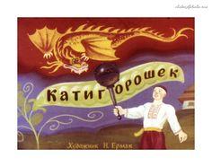 Интерактивная 3D книга, для детей, в картинках, с эффектом перелистывания страниц Катигорошек. (Украинская народная сказка, худ. Н. Ермак)