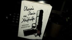 Η Ισμήνη Καπάνταη μετά από πολλά χρόνια συγγραφής στο ενεργητικό της επιλέγει να γράψει ένα αστυνομικό μυθιστόρημα. Μια νουάρ ιστορία που διαδραματίζεται στην Αθήνα της δεκαετίας του '90, της εποχής της ευμάρειας και του χρήματος που έρεε άφθονο και οι μεγάλοι και τρανοί εκείνης της εποχής μοιάζουν να είναι στο απυρόβλητο.