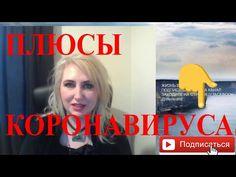ПЛЮСЫ КОРОНАВИРУСА. ОНЛАЙН РАБОТА - YouTube Youtube, Youtubers, Youtube Movies