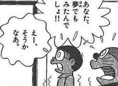 あなた、夢でもみたんでしょ!! えー、そうかなあ。 #レス画像 #comics #manga #ドラえもん