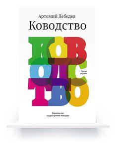 Книга рассчитана на широкий круг читателей, интересующихся графическим и промышленным дизайном, проектированием интерфейсов, типографикой, семиотикой, визуализацией и так далее.