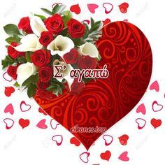 Σ'αγαπώ... εικόνες τοπ με λόγια - eikones top I Love You, My Love, Love Quotes, Valentines Day, Pretty, Cards, Love Heart, Qoutes Of Love, Valentine's Day Diy