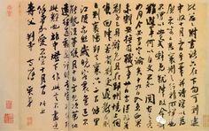 【法书精赏】宋 吴琚 行草《寿父帖》页(北京故宫博物院藏)