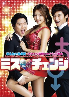 Amazon.co.jp: ミス・チェンジ [DVD]: イ・スジョン, ソン・サムドン, チョン・ウヌ, チョン・チョシン: DVD