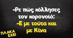 Favorite Quotes, Best Quotes, Life Quotes, Funny Greek, Savage Quotes, Funny Phrases, Greek Quotes, Greek Sayings, Funny Clips