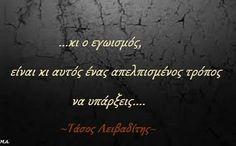 #λειβαδιτης I Love You, My Love, Greek Quotes, Beautiful Words, Literature, Poems, Life Quotes, Wisdom, Thoughts