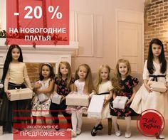 🔥ЭКСКЛЮЗИВНОЕ ПРЕДЛОЖЕНИЕ ОТ DOLCE FASHION🔥 Ищите красивый наряд на новогодний праздник своей принцессе?Тогда не упустите возможность купить его со скидкой -20% Заказ и вопросы Viber/ WhatsApp/Telegram 📱➡ +7-927-282-72-71 Заказ каталога на нашем сайте, ссылка указана здесь ➡ @dolce_fashion_kids Доставка по миру 📦✈🌍 #эксклюзивное_предложение_Dolcefashion#dolce_fashion_kids #fashionkids_and_moms #fashionkidz #instagramanet #instatag #kidfashion #kidsfashion #распродажа #ребенок…
