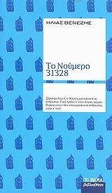 Το νούμερο 31328 - Ηλίας Βενέζης Boarding Pass, Greece, Reading, Cover, Books, Travel, Image, Greece Country, Libros