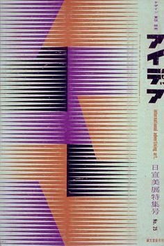 IDEA magazine, 025, 1957. Cover Design: Yusaku Kamekura