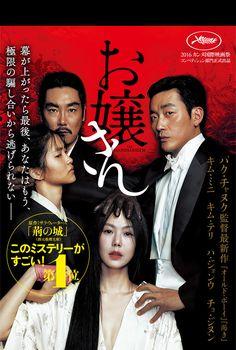 韓国映画『お嬢さん』