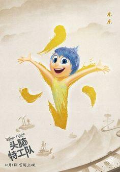 A lezione parliamo spesso di uso creativo dei caratteri cinesi. Guardate queste locandine cinesi del film di animazione Disney-Pixar INSIDE OUT (in cinese: 头脑特工队): 乐 lè = Gioia
