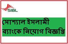 SIBL Job Circular 2017, SIBL Job Circular,