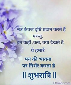 Daily quote Inspirational quote Good night quote Quote in hindi Hindi quote Gud Night Quotes, Good Night Hindi Quotes, Good Night Messages, Good Thoughts Quotes, Good Night In Hindi, Romantic Good Night, Cute Good Night, Good Night Sweet Dreams, Good Night Love Pictures