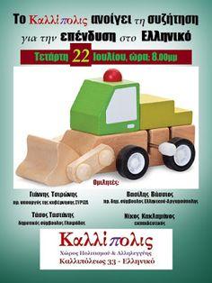 εδώ στο νότο: Ο Χώρος Πολιτισμού & Αλληλεγγύης «Καλλίπολις» ανοί... Wooden Toys, Blog