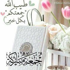 Juma Mubarak Images, Arabic Calligraphy Tattoo, Jumma Mubarik, Beautiful Morning Messages, Friday Images, Fall Crafts For Kids, Free Pattern, Decorative Boxes, Place Card Holders