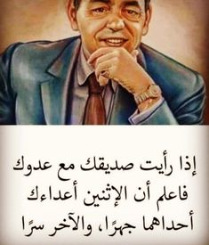 Beautiful Arabic Words, Arabic Love Quotes, Islamic Inspirational Quotes, Wisdom Quotes, Words Quotes, Life Quotes, Positive Words, Positive Quotes, Positive Thinking Videos