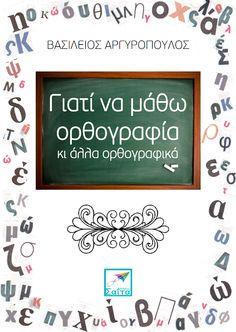 Γιατί να μάθω ορθογραφία κι άλλα ορθογραφικά, Βασίλειος Αργυρόπουλος, Εκδόσεις Σαΐτα, Απρίλιος 2015, ISBN: 978-618-5147-33-4, Κατεβάστε το δωρεάν από τη διεύθυνση: www.saitapublications.gr/2015/04/ebook.154.html Educational Activities, Activities For Kids, Greek Language, Ebook Cover, Dyslexia, Classroom Decor, Special Education, Back To School, Projects To Try