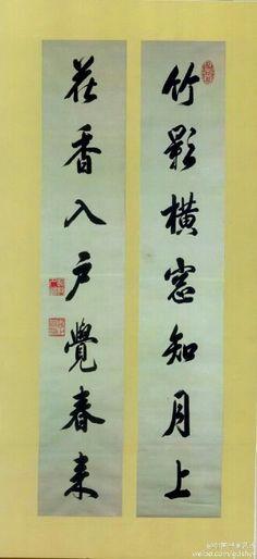 """雍正 書法 --- """"竹影横窗知月上,花香入户覺春來""""。"""