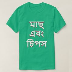 fish and chips in Bengali (মাছ এবং চিপস) T-Shirt fish and chips in Bengali. Get this for a trendy and unique product. It is a single colour with Bengali script in the colour white and red. Finnish Words, Types Of T Shirts, Foreign Words, Personalized T Shirts, Tshirt Colors, Funny Tshirts, Fitness Models, Casual, Mens Tops