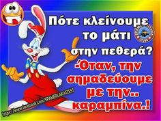 Funny Greek Quotes, Funny Quotes, Funny Texts, Jokes, Lol, Smile, Flowers, Photos, Design