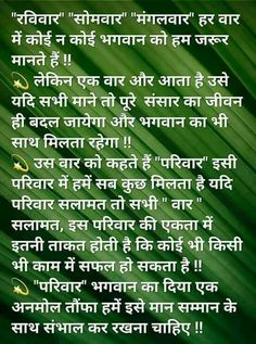 Marathi Quotes, Gujarati Quotes, Hindi Quotes, Quotations, Story Quotes, Life Quotes, Bk Shivani Quotes, Dosti Quotes, Morning Prayer Quotes