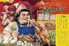 Macabre kids' book art by Gojin Ishihara Vintage Comics, Vintage Ads, Monster Illustration, Illustration Art, Weird Japan, Japanese Wrestling, Japanese Monster, Retro Advertising, Movie Poster Art