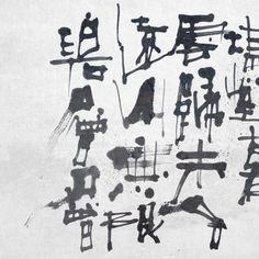 堪對暮雲歸未合 遠山無限碧層層 禅語 禅書 書道作品 zen zenwords calligraphy