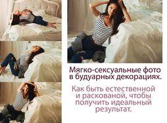 Позирование с кроватью. Как уйти от вульгарности, к естественной сексуал...