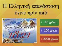 1821 - Εκπαιδευτικές δραστηριότητες
