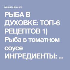 РЫБА В ДУХОВКЕ: ТОП-6 РЕЦЕПТОВ   1) Рыба в томатном соусе   ИНГРЕДИЕНТЫ:  ● м...