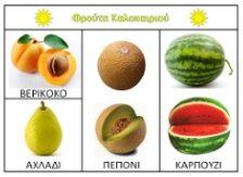 www.kidsactivities.gr Shape Posters, Greek Language, Preschool Education, Summer Crafts, Special Education, Watermelon, Apple, Activities, Fruit